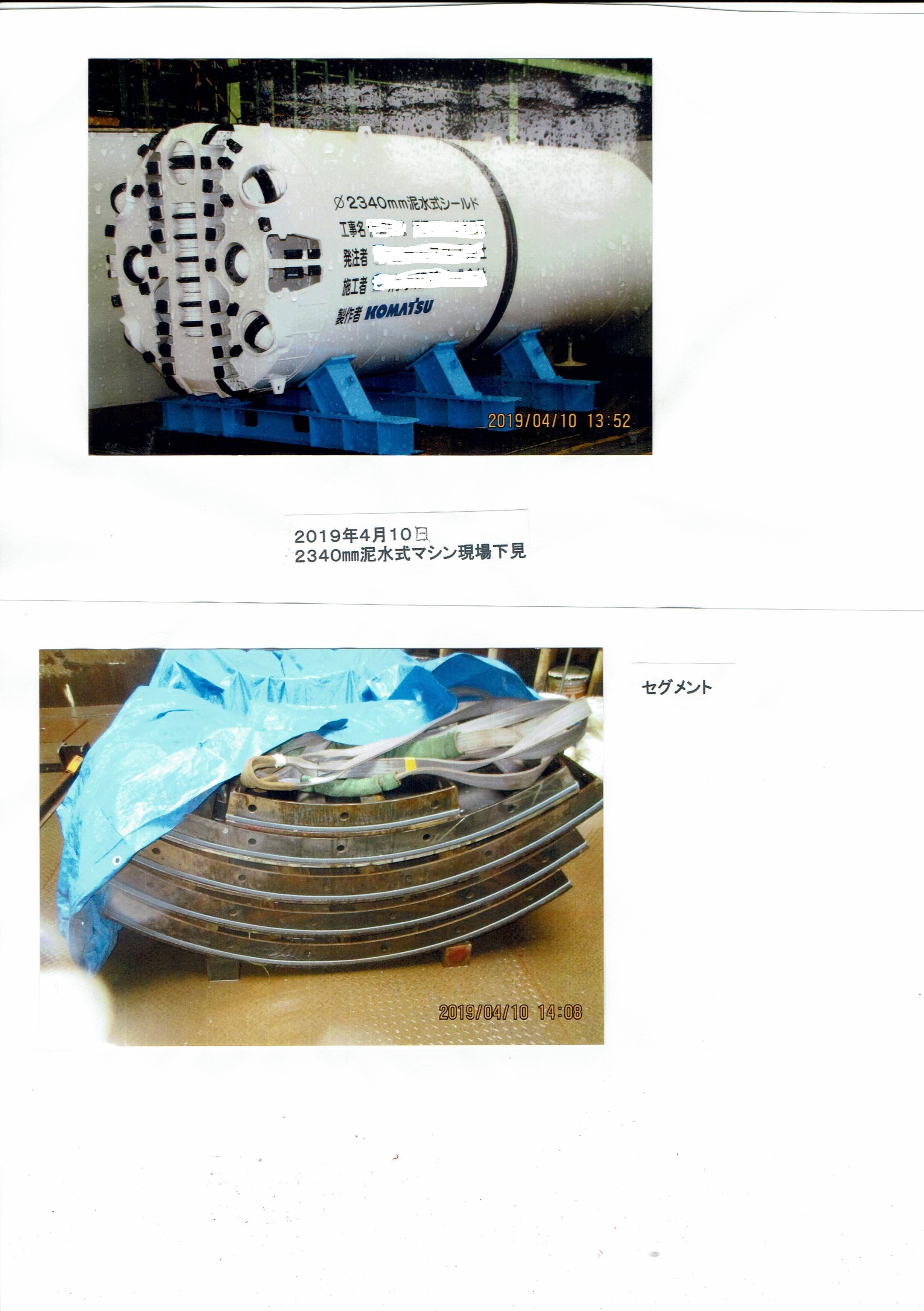 KOMATSU Shield Machine  TM234WNM  (2017)